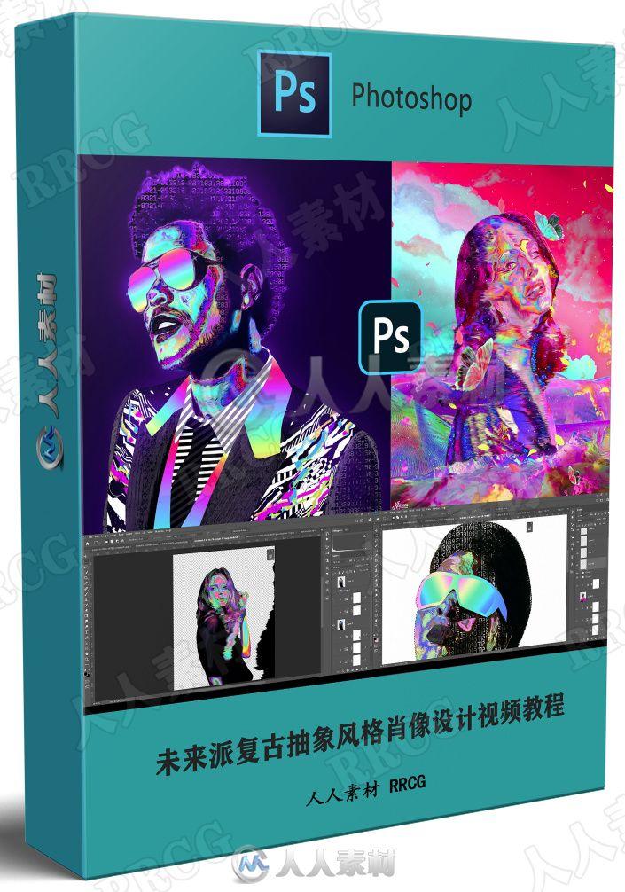 未来派复古抽象风格肖像设计视频教程
