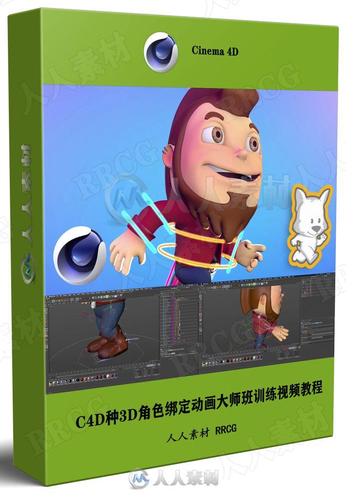 C4D种3D角色绑定动画大师班训练视频教程