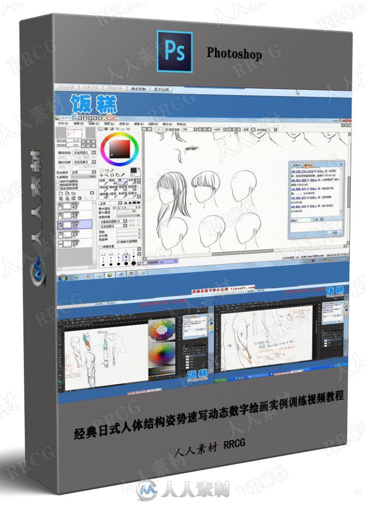 经典日式人体结构姿势速写动态数字绘画实例训练视频教程