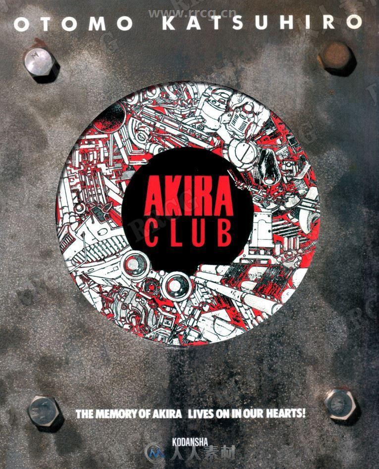 Akira Club阿基拉经典游戏动漫原画插画集