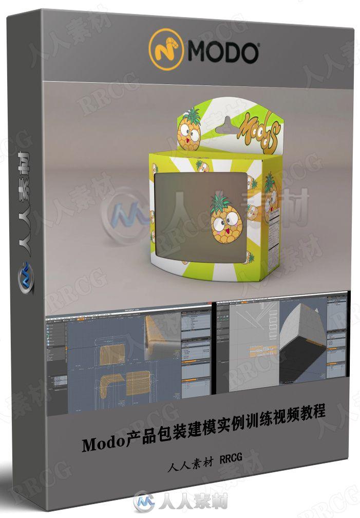 Modo产品包装建模实例训练视频教程