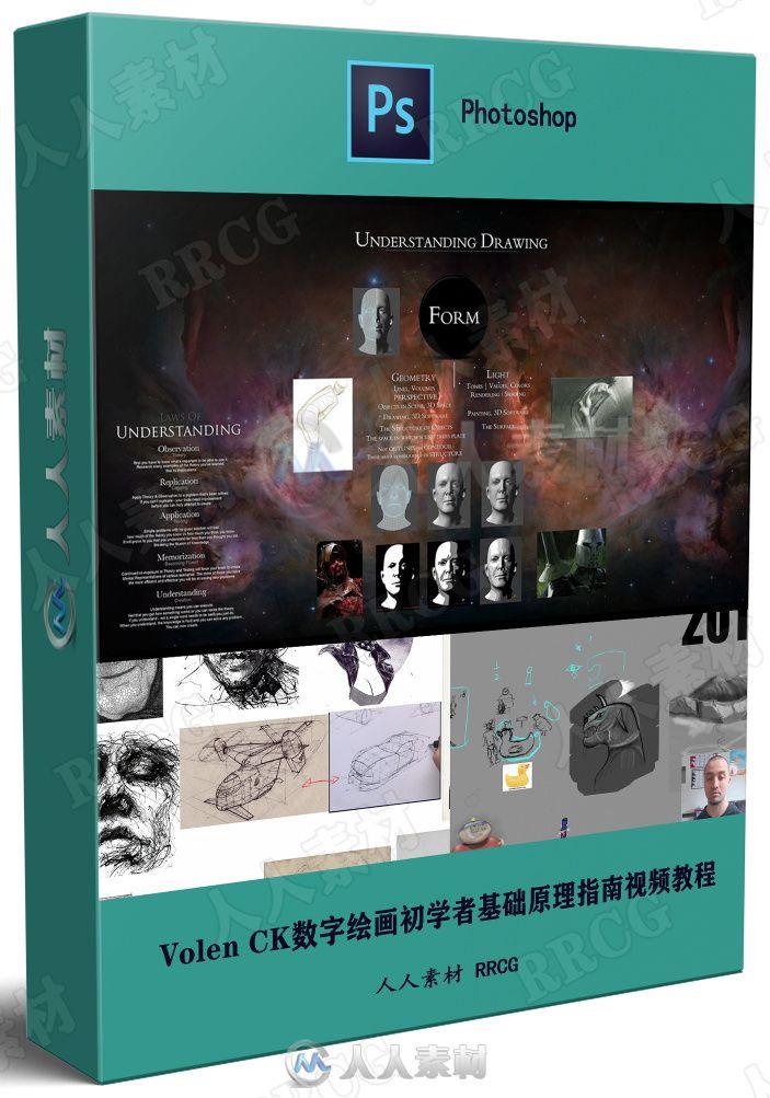 Volen CK数字绘画初学者基础原理指南视频教程