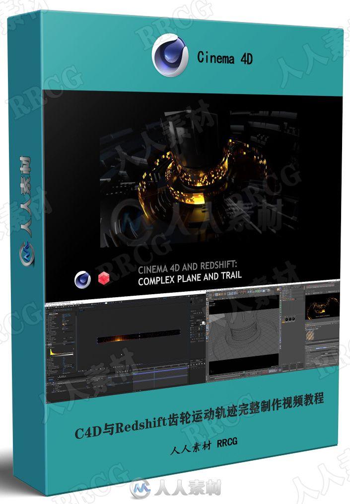 C4D与Redshift齿轮运动轨迹完整制作视频教程