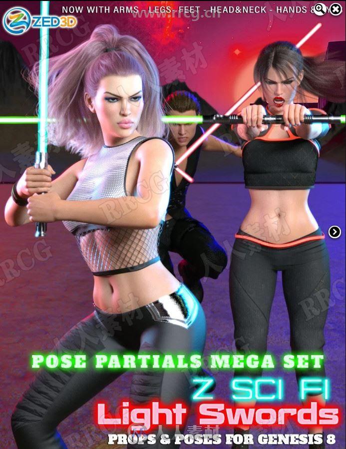 现代科幻手舞激光轻剑人物姿势3D模型合集