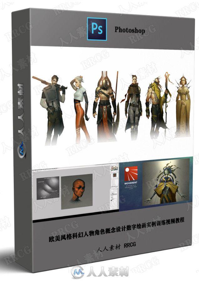 欧美风格科幻人物角色概念设计数字绘画实例训练视频教程