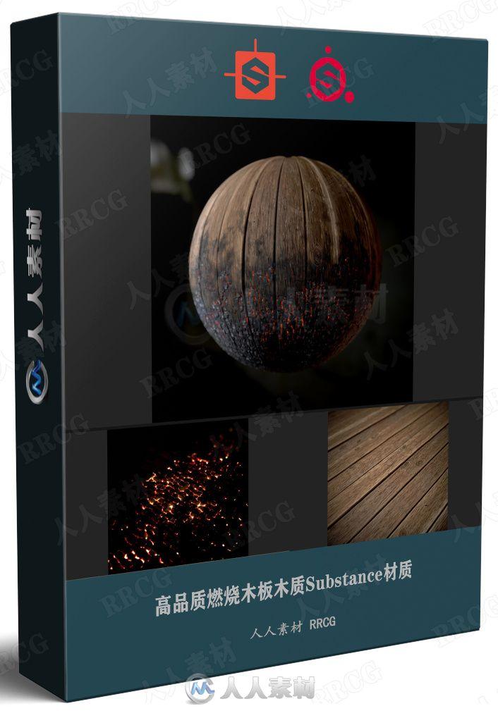 高品质燃烧木板木质Substance材质 sbs与sbsar文件格式