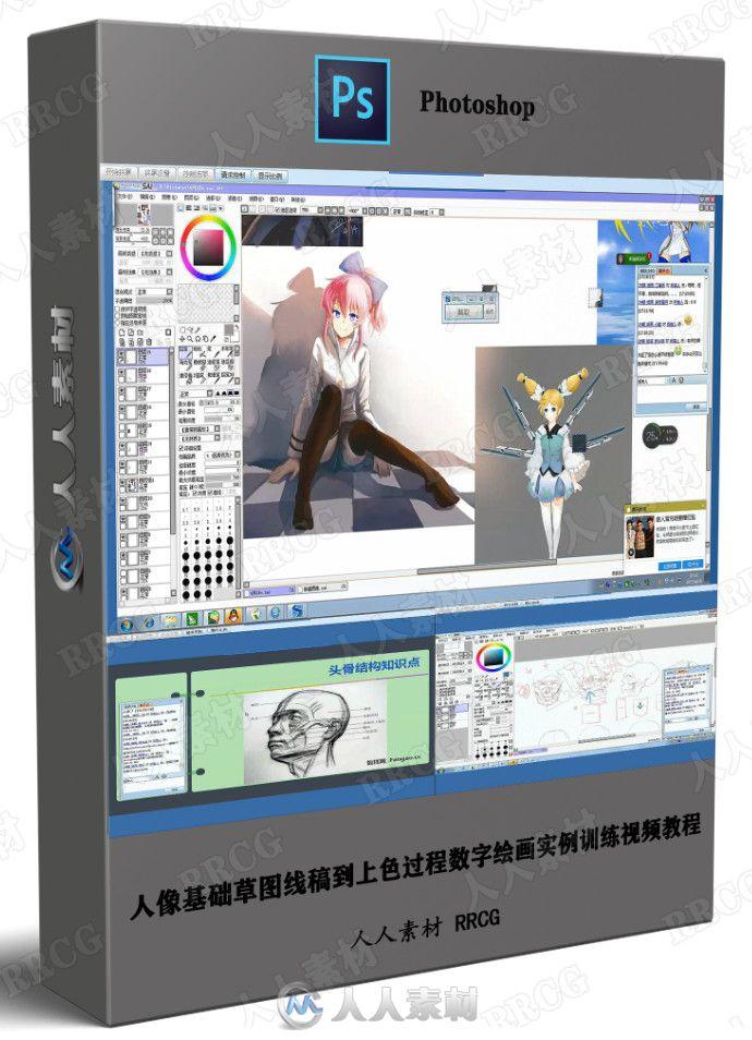 人像基础草图线稿到上色过程数字绘画实例训练视频教程