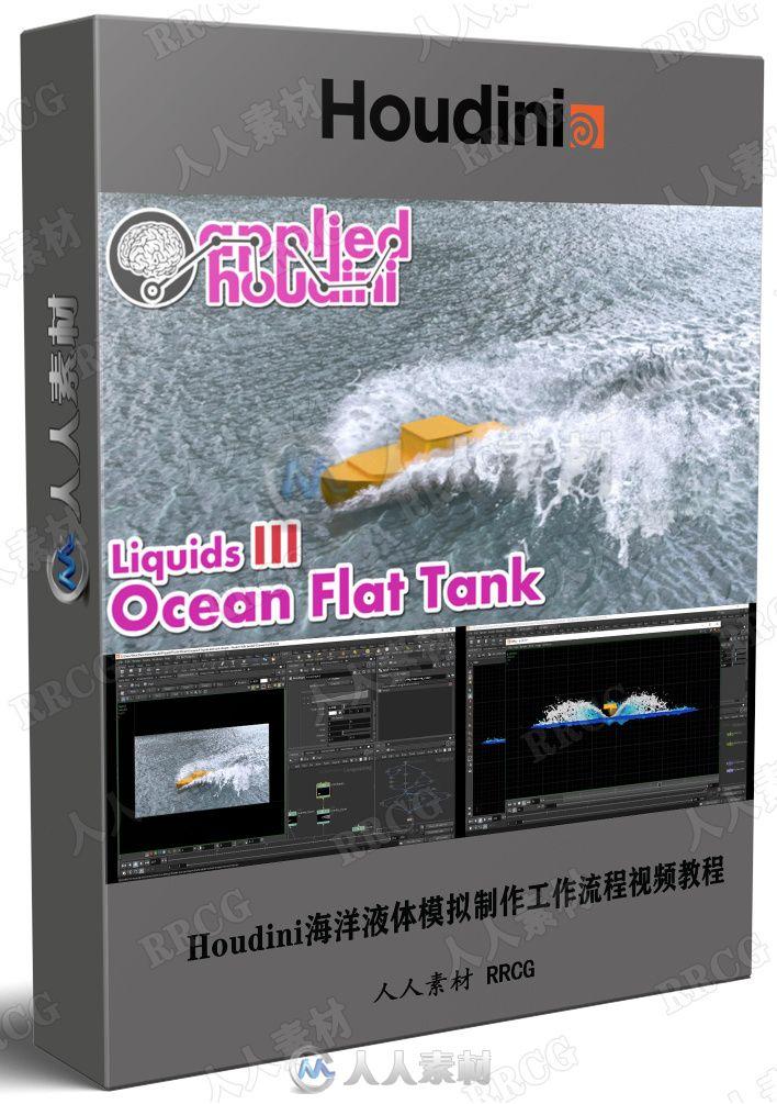 Houdini海洋液体模拟制作工作流程视频教程
