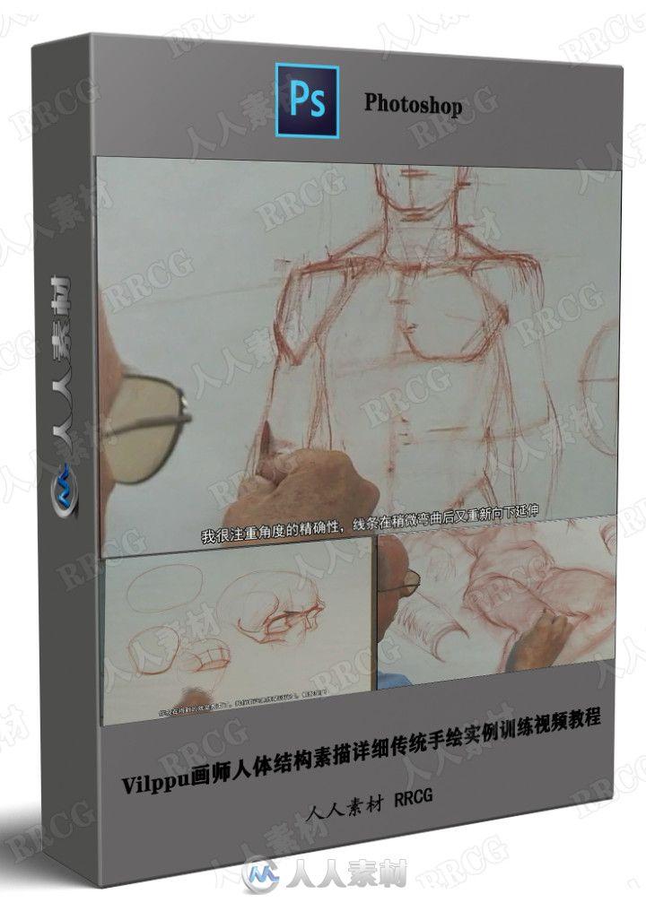 Vilppu画师人体结构素描详细传统手绘实例训练视频教程