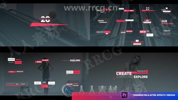 现代商业双配色时尚元素标题展示动画AE模板