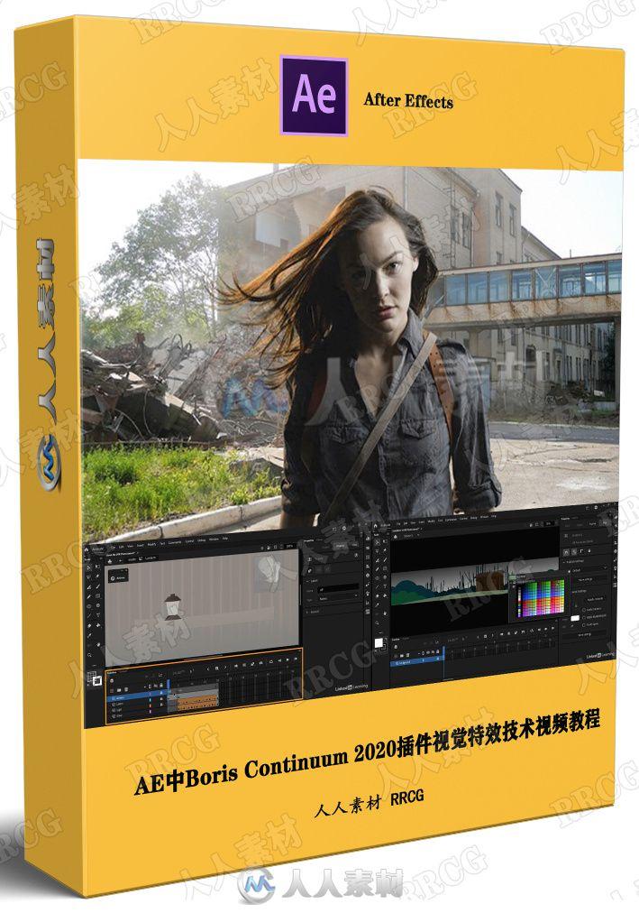 AE中Boris Continuum 2020插件视觉特效技术视频教程