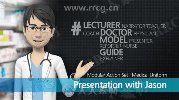 医疗行业3D卡通角色演讲宣传展示动画AE模板