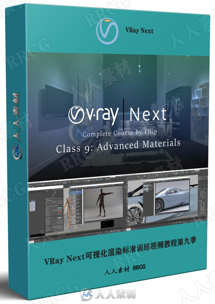 VRay Next可视化渲染标准训练视频教程第九季