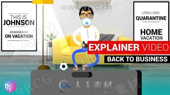 卡通形象讲解产品宣传推广展示动画AE模板