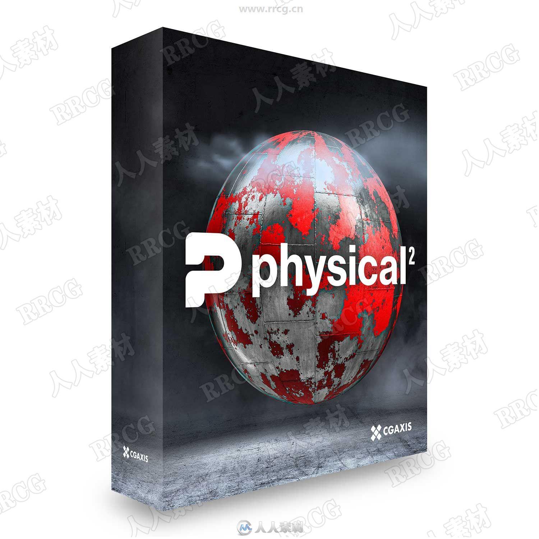 500组8K高清分辨率物理级PBR纹理合集第二季