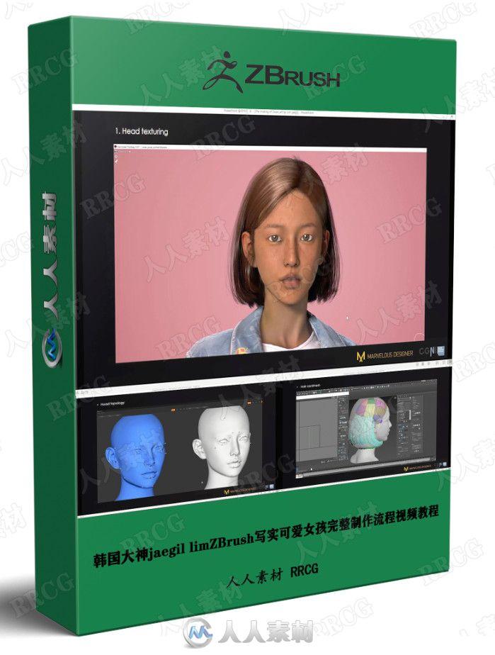 韩国大神jaegil limZBrush写实可爱女孩完整制作流程视频教程