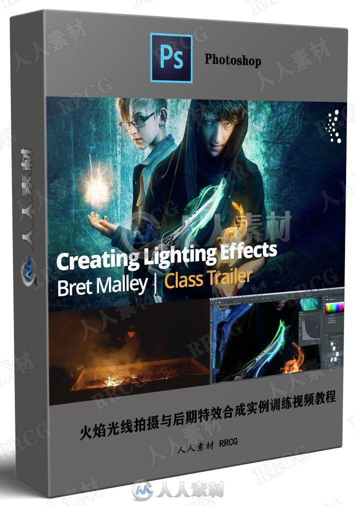 火焰光线拍摄与后期特效合成实例训练视频教程