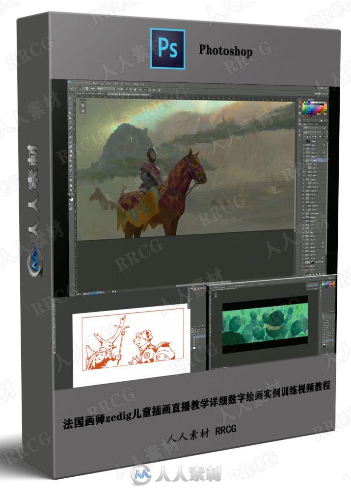 法国画师zedig儿童插画直播教学详细数字绘画实例训练视频教程