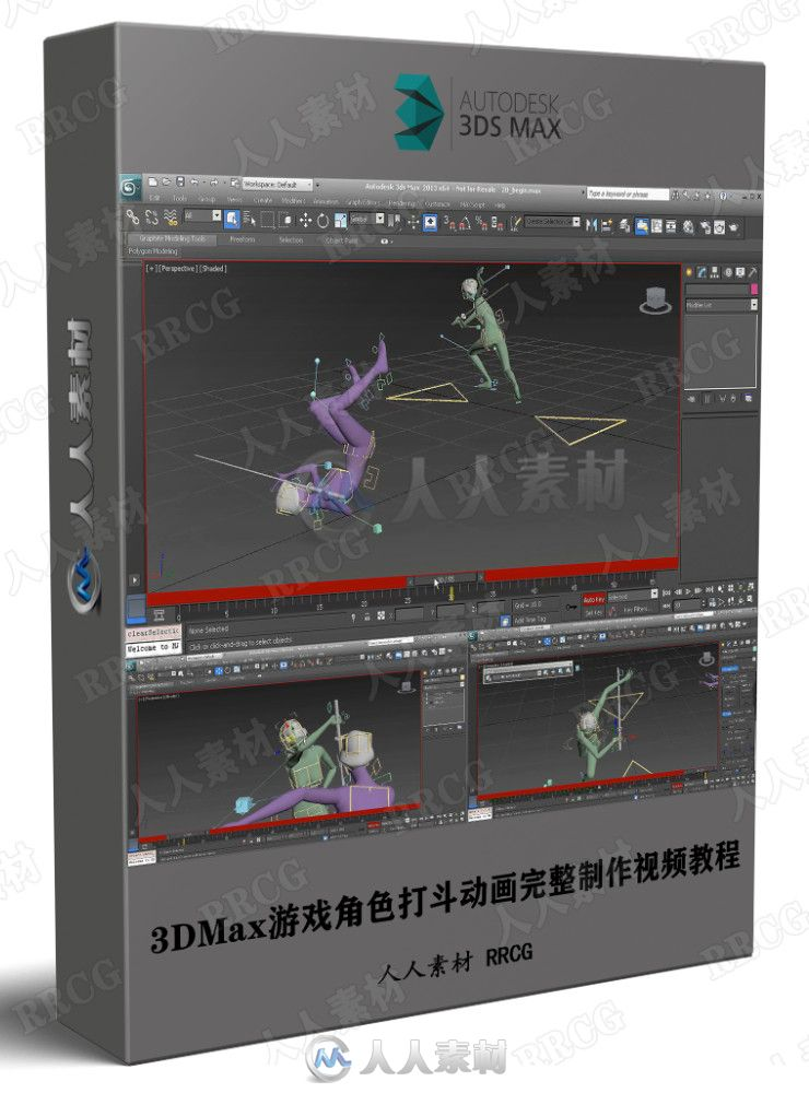 3DMax游戏角色打斗动画完整制作视频教程