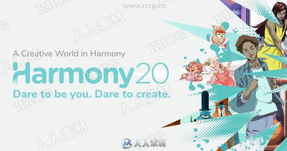Toon Boom Harmony Premium动画制作软件V20.0.1.16044版