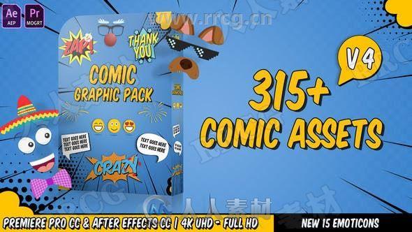 315组漫画卡通元素标题气泡框贴纸展示动画AE和Pr模板V4版