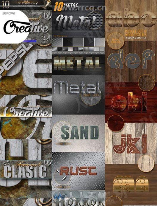 30种幻想艺术字体纹理设计艺术图像处理特效PS动作