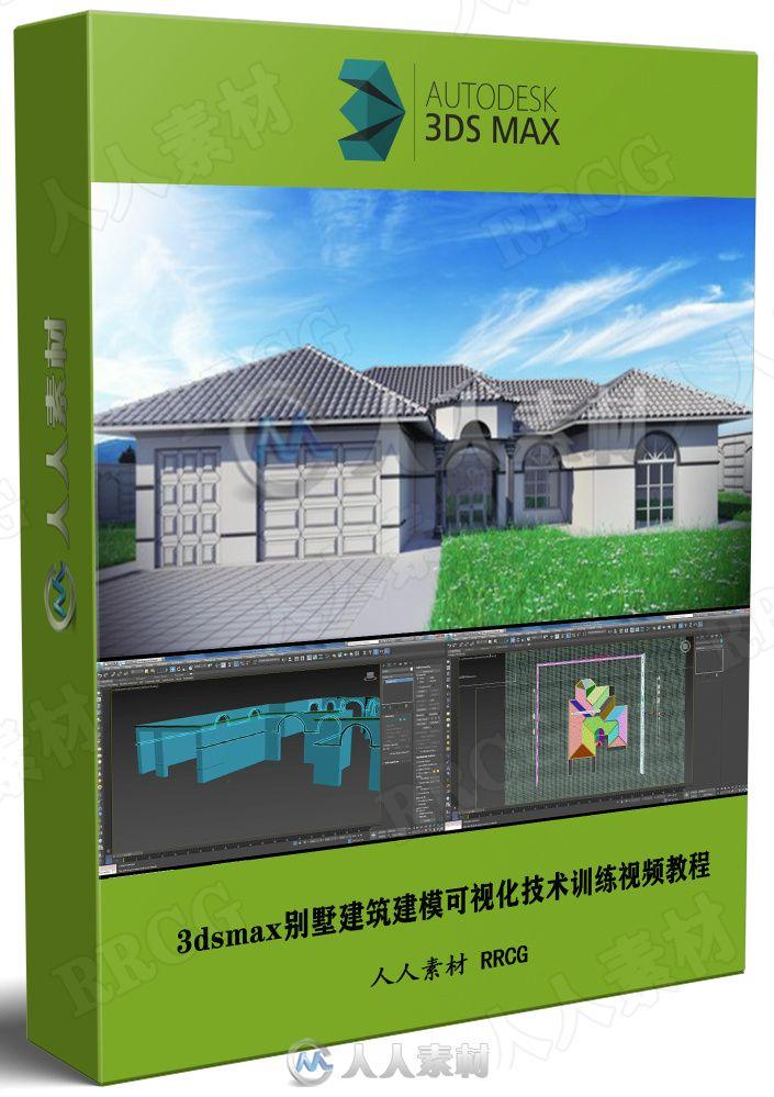3dsmax别墅建筑建模可视化技术训练视频教程