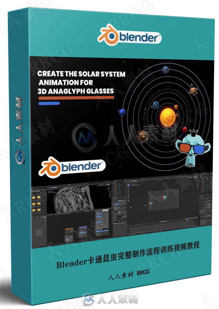 Blender太阳系行星3D立体动画制作视频教程