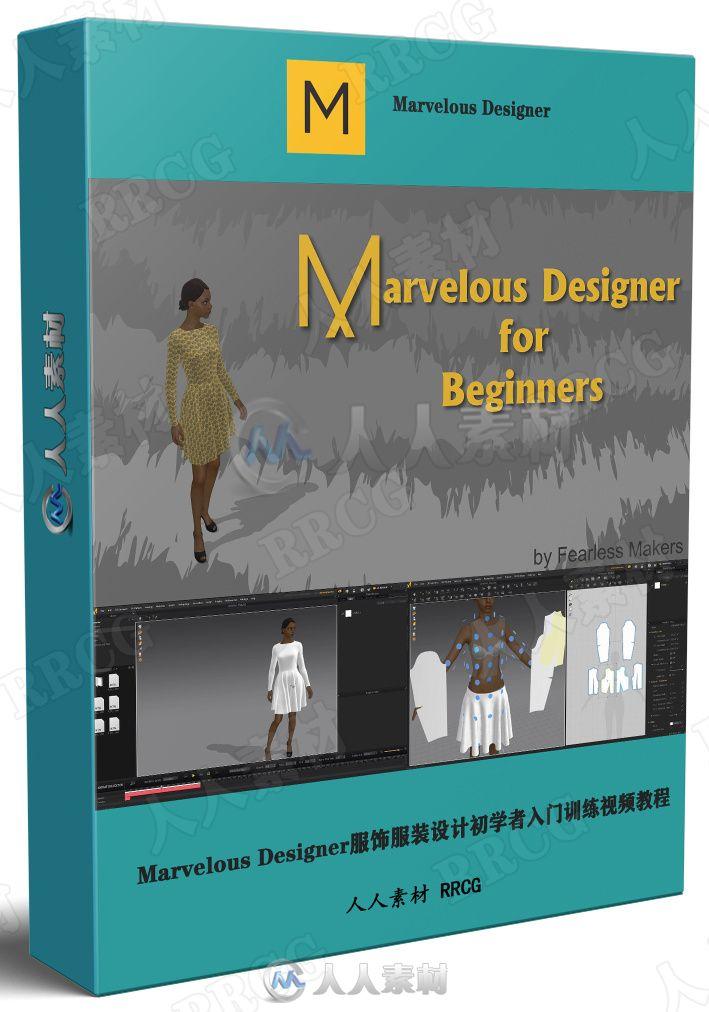 Marvelous Designer服饰服装设计初学者入门训练视频