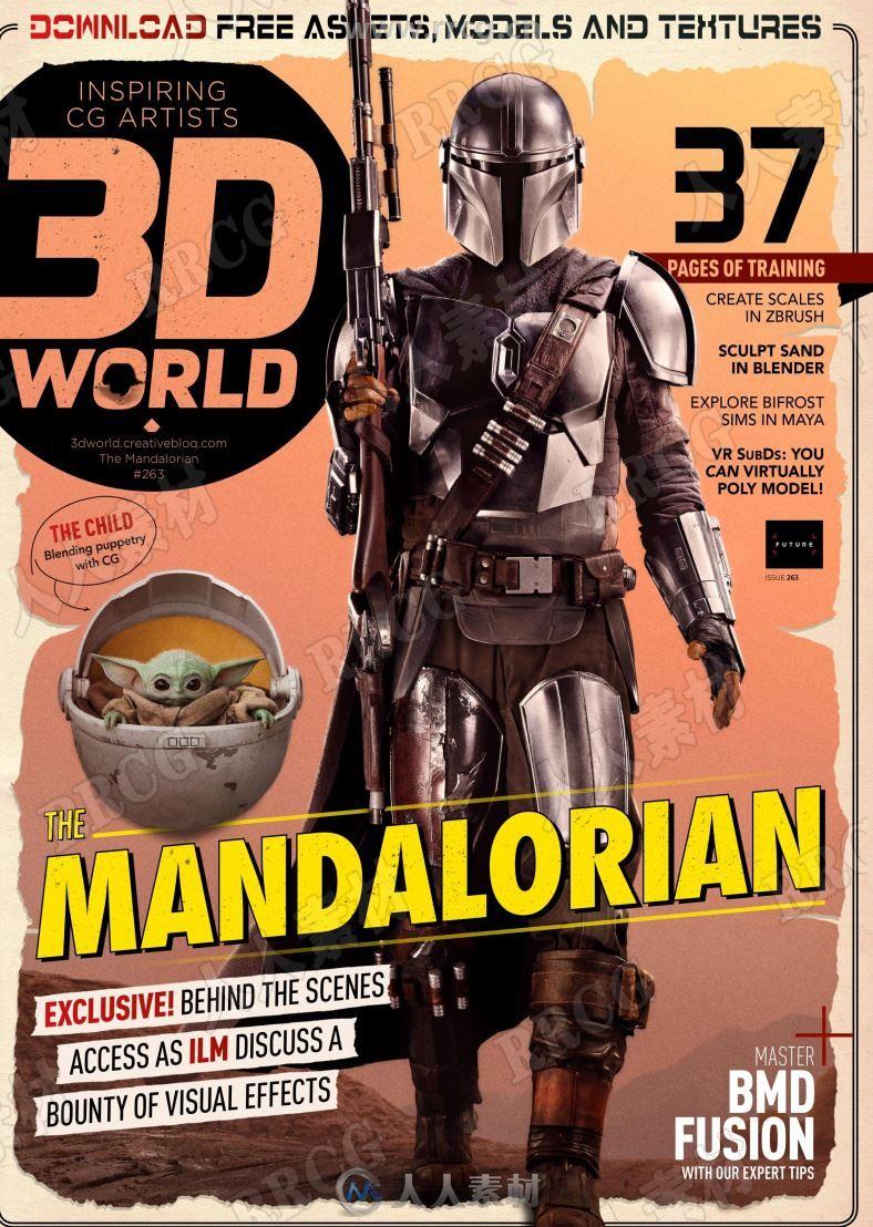 3D世界艺术杂志2020年9月刊