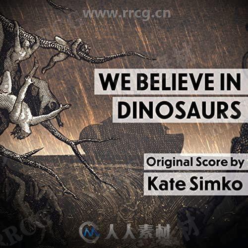 我们相信恐龙影视配乐OST原声大碟音乐素材合集