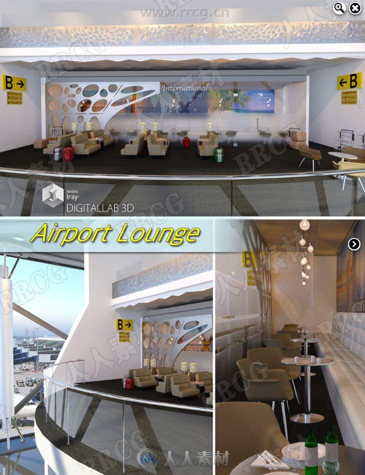 舒适豪华机场休息室3D模型合集