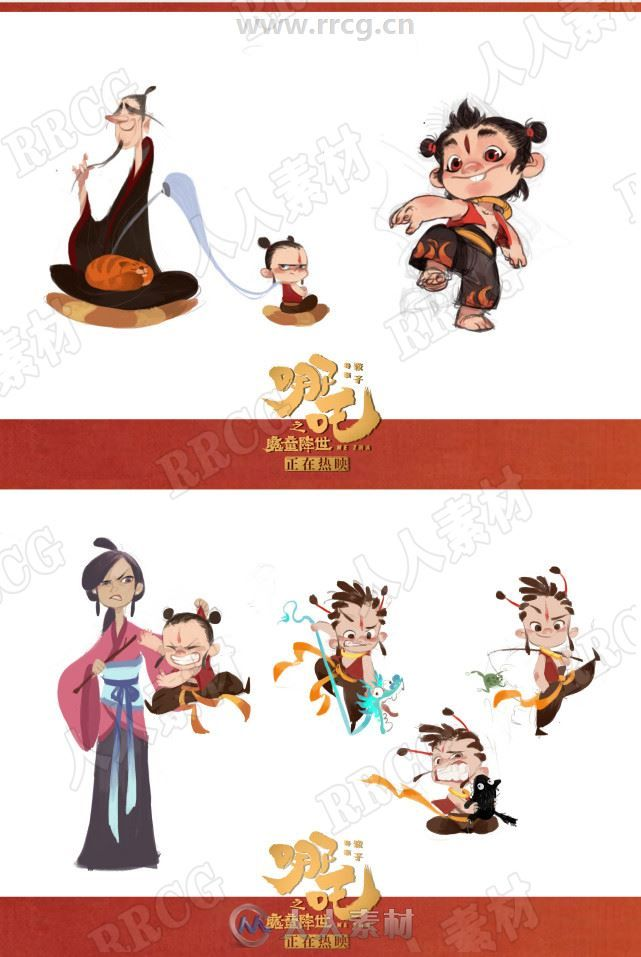 《哪吒魔童降世》电影动漫角色设定原画插画集