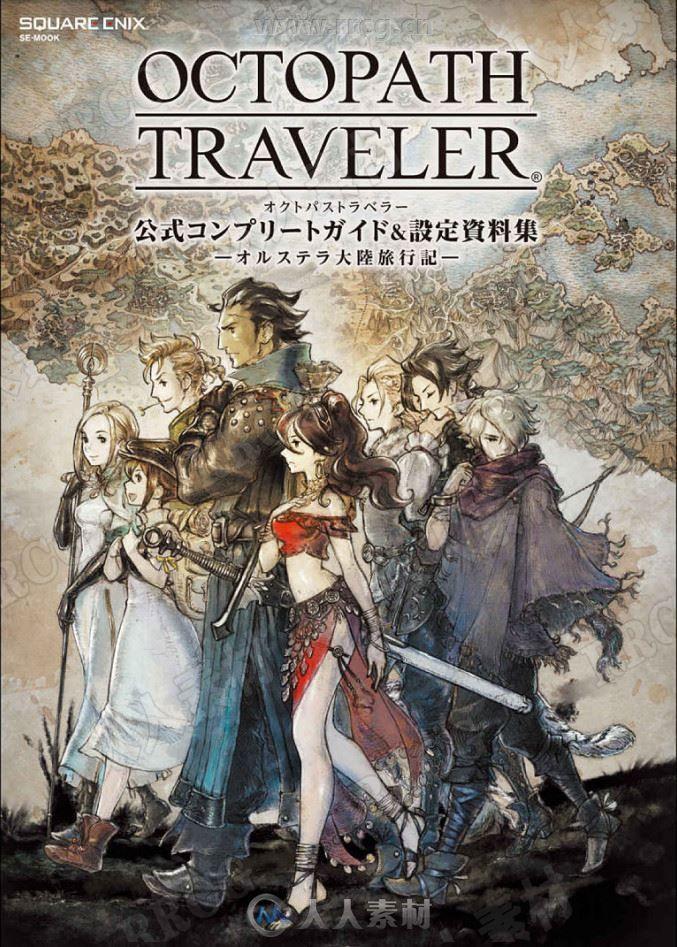 《歧路旅人》游戏设定资料角色原画插画集