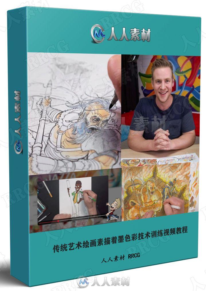 传统艺术绘画素描着墨色彩技术训练视频教程