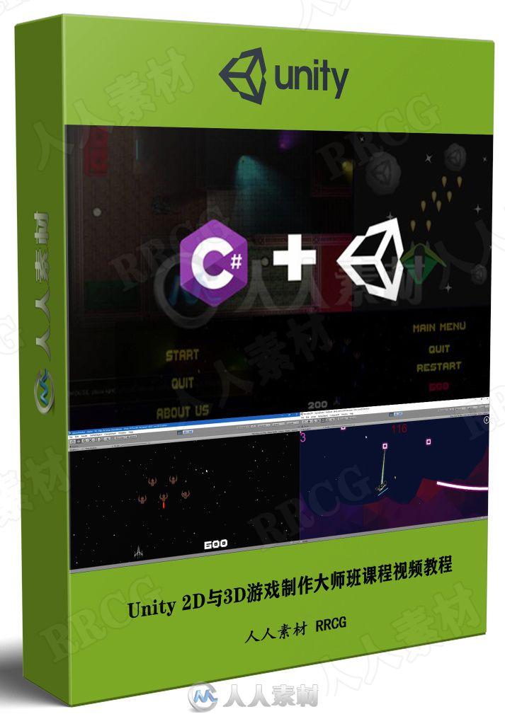 Unity 2D与3D游戏制作大师班课程视频教程