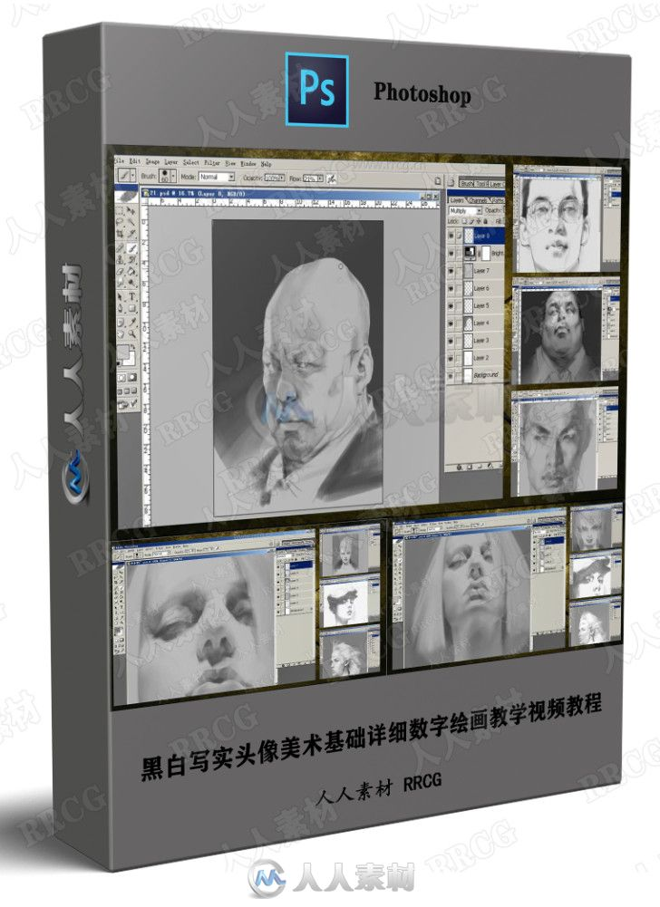 黑白写实头像美术基础详细数字绘画教学视频教程