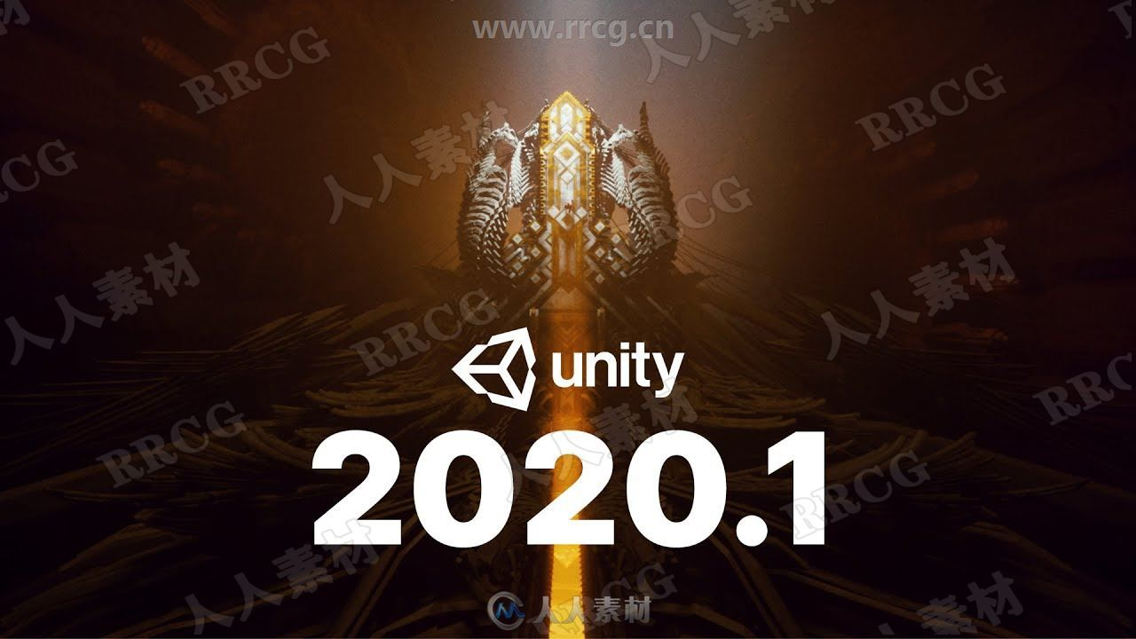 Unity Pro游戏开发引擎软件V2020.1.0F1版
