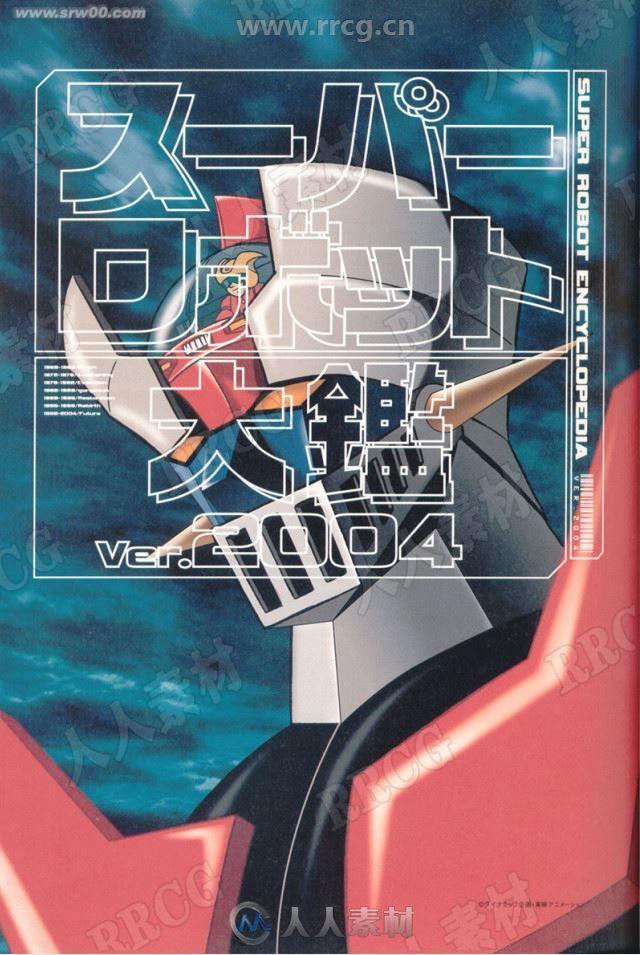 日系动漫机器人角色设定原画插画集