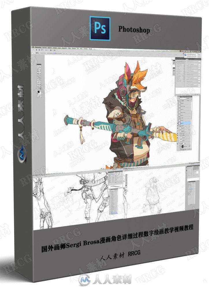 国外画师Sergi Brosa漫画角色详细过程数字绘画教学视频教程