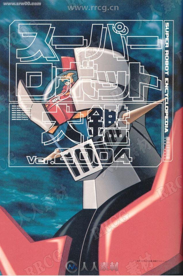 日本机器人动画角色站东动作动漫设定原画插画集