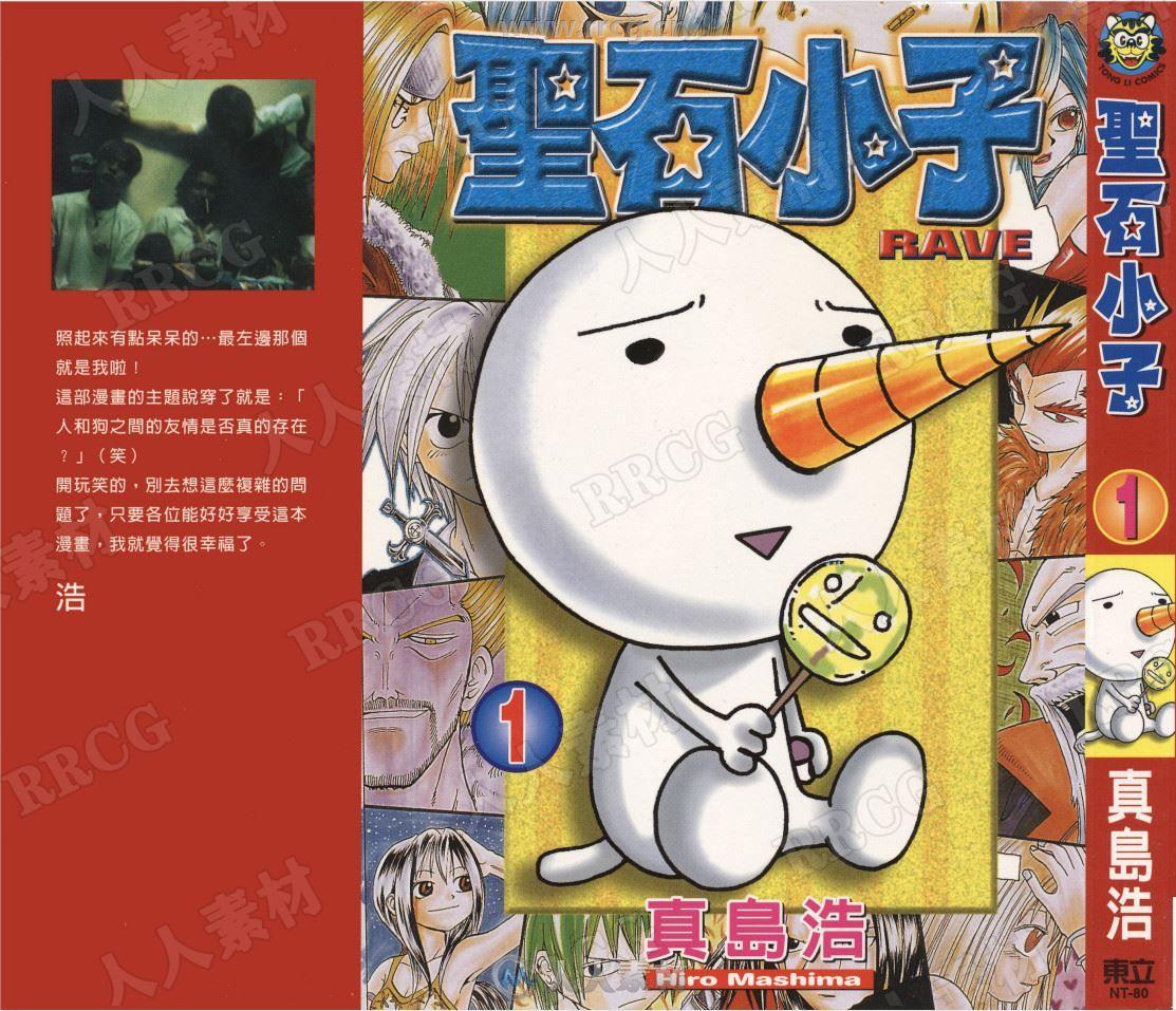 台湾東立真島浩高清版《圣石小子》中文版全卷画册