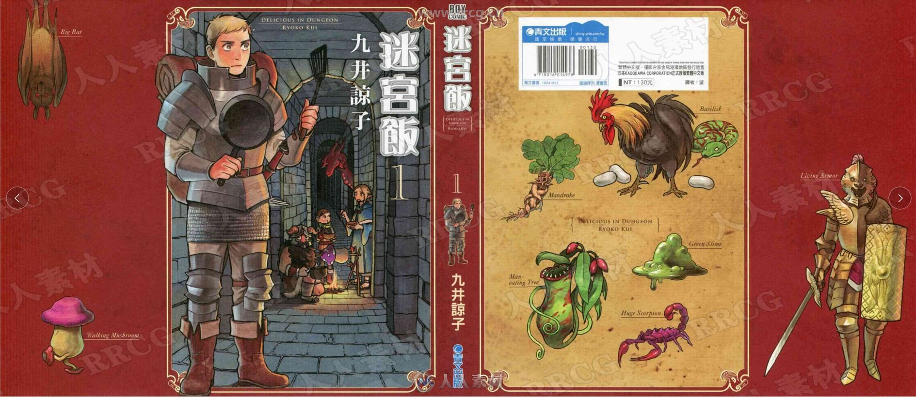 《迷宫饭》日韩漫画画册合集