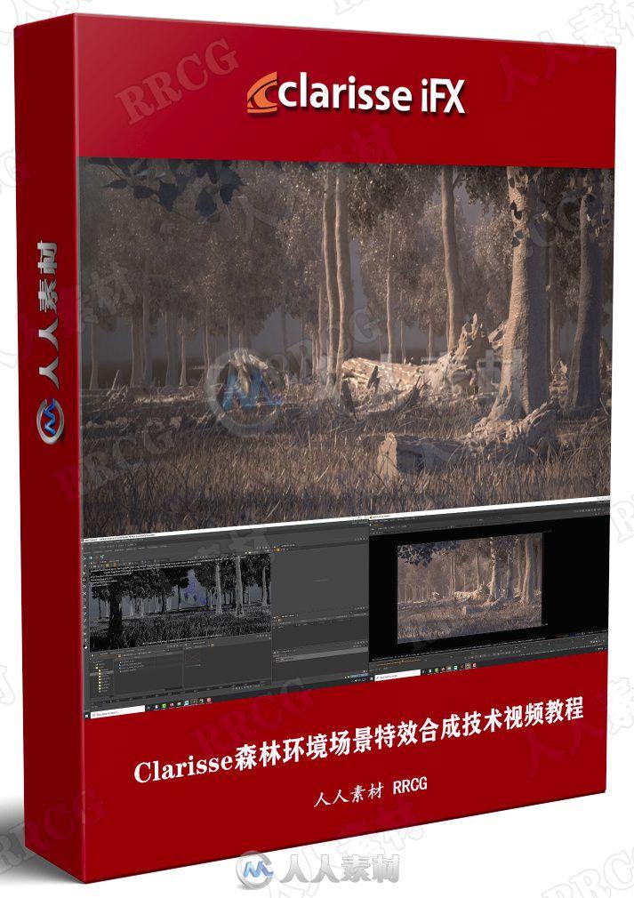 Clarisse森林环境场景特效合成技术视频教程