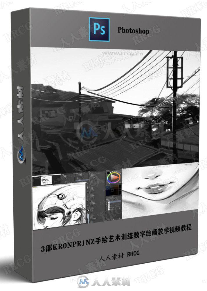 3部KR0NPR1NZ手绘艺术训练数字绘画教学视频教程