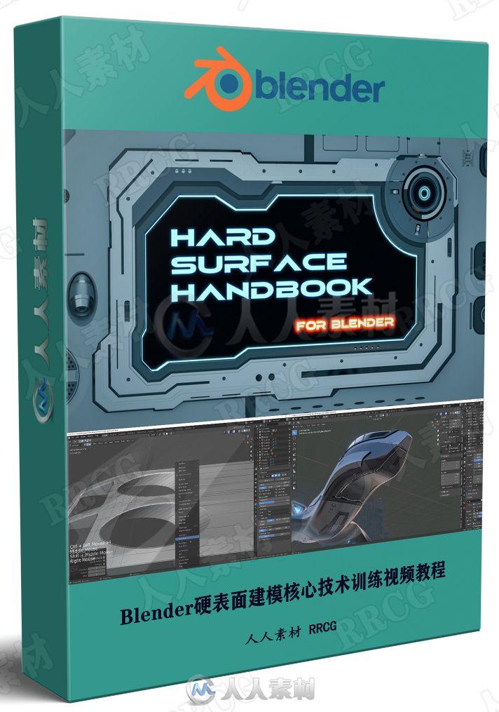 Blender硬表面建模核心技术训练视频教程