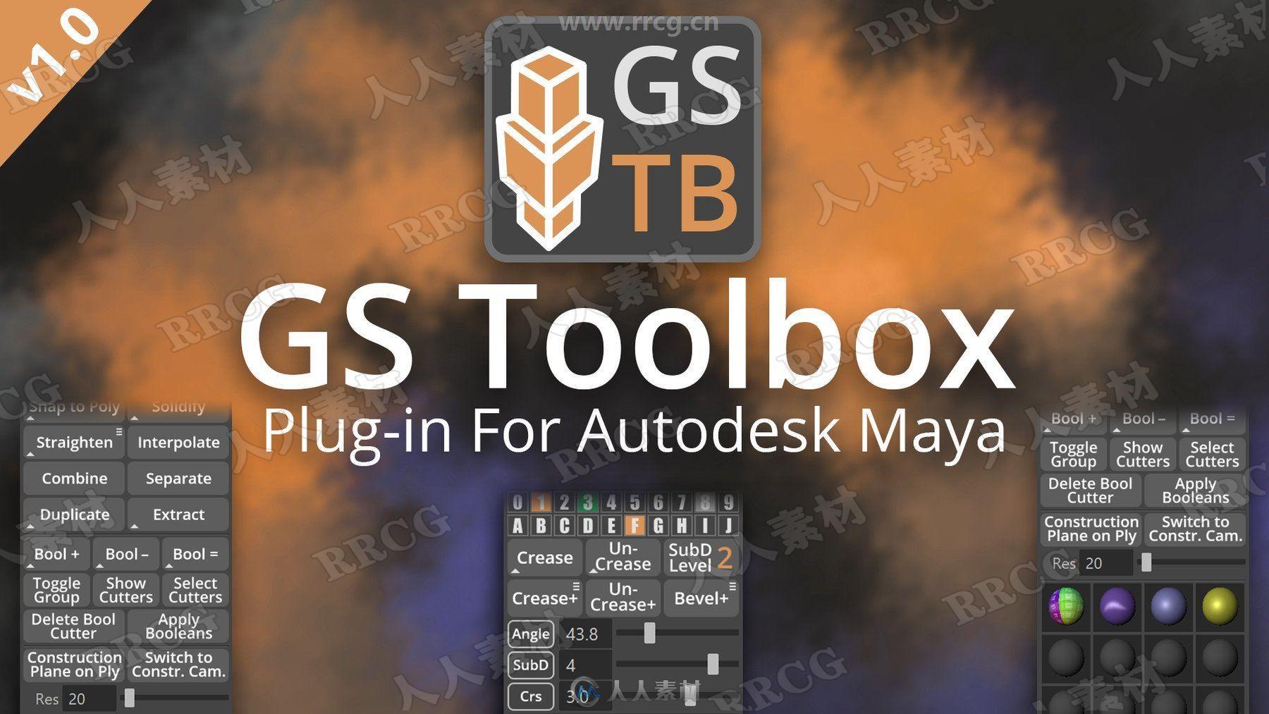 GS ToolBox硬表面建模Maya脚本V1.021版