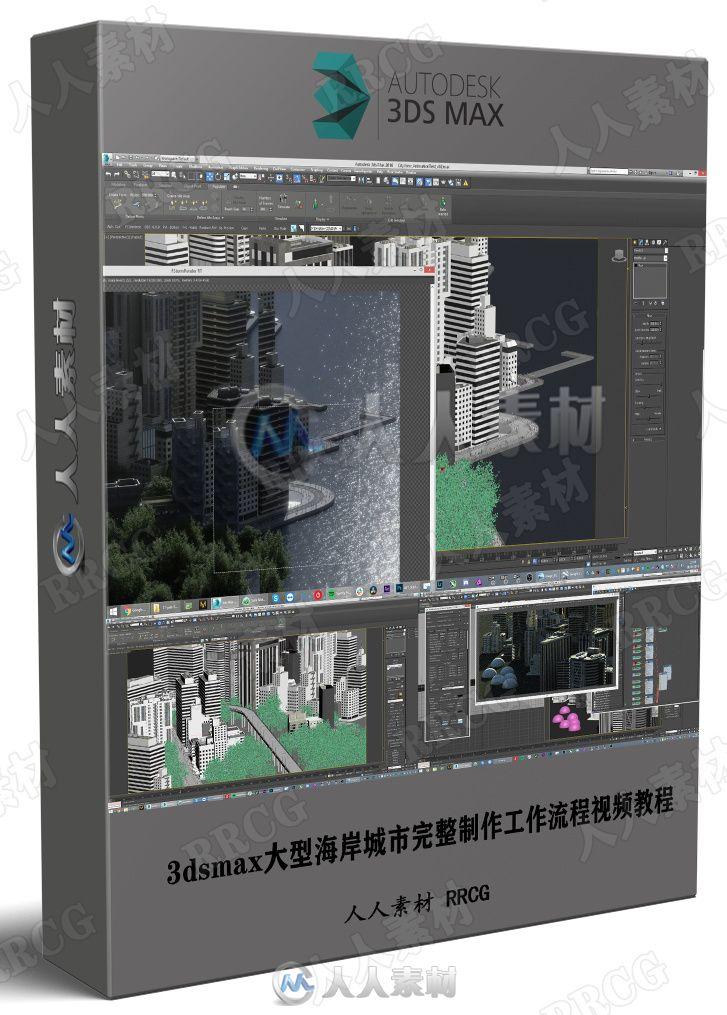 3dsmax大型海岸城市完整制作工作流程视频教程