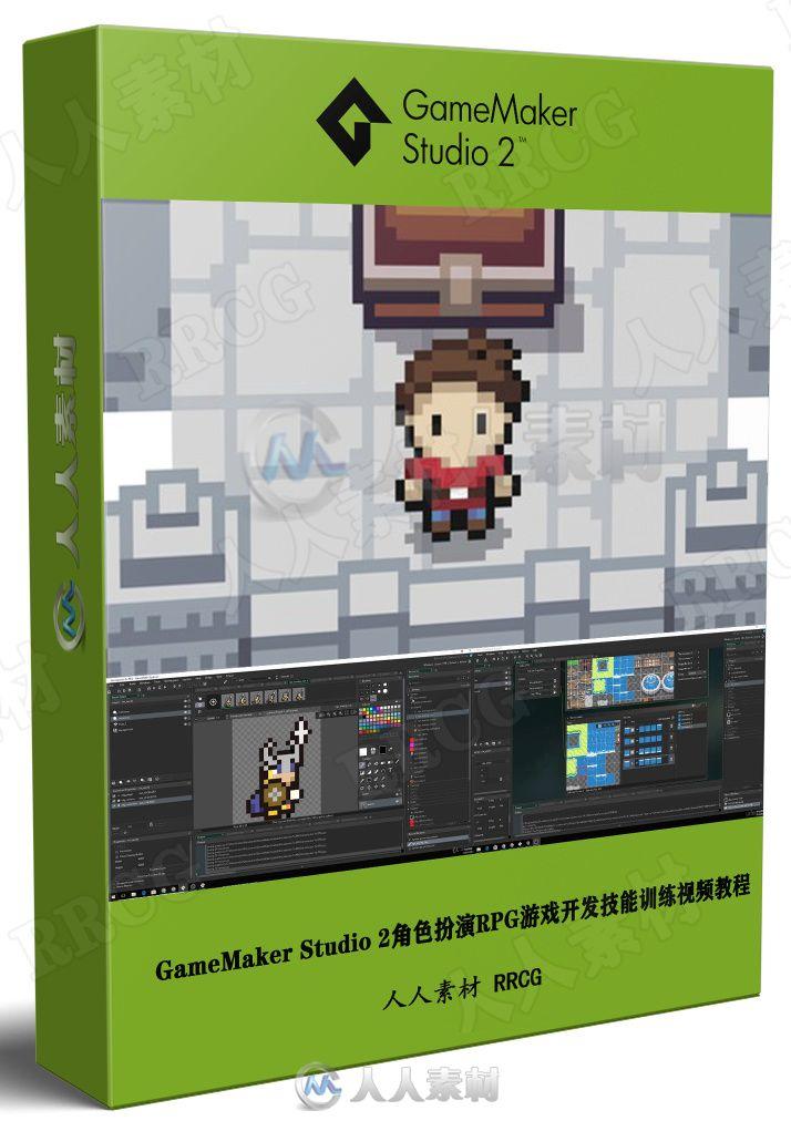 GameMaker Studio 2角色扮演RPG游戏开发技能训练视频教程