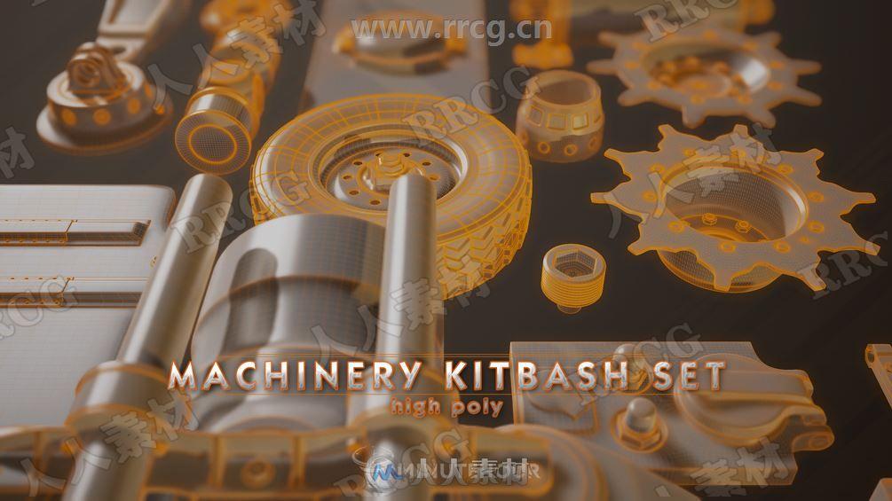 43组机械零件高模几何多边形3D模型合集
